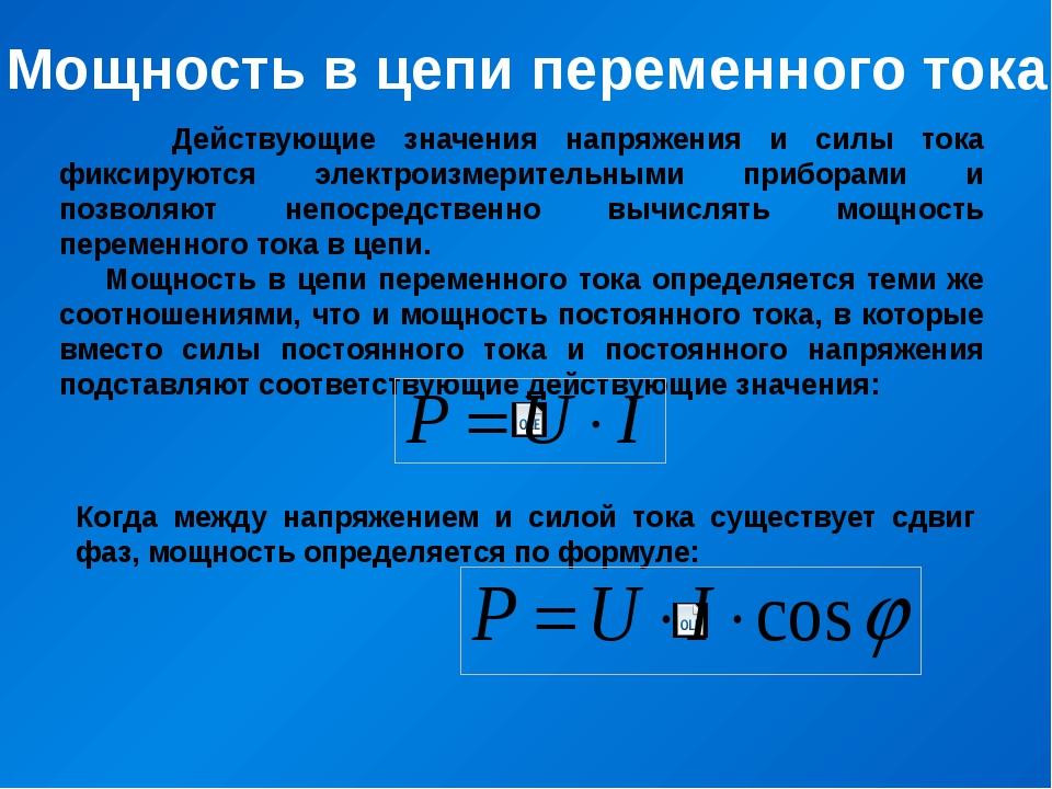 Согласованный режим работы электрической цепи, согласование источника и нагрузки