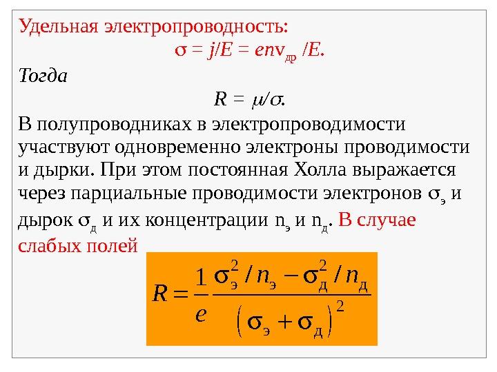 Электропроводность - википедия