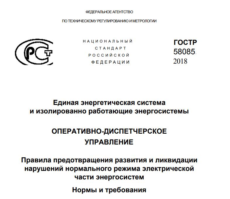 Реферат - манюра владислав геннадьевич - оценка эффективности и обоснование применения в электроэнергетических системах апв как средства автоматического противоаварийного управления