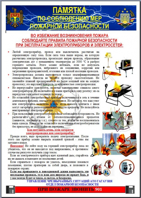 Эксплуатация электронагревательных установок | монтаж, эксплуатация и ремонт сельскохозяйственного электрооборудования | архивы | книги