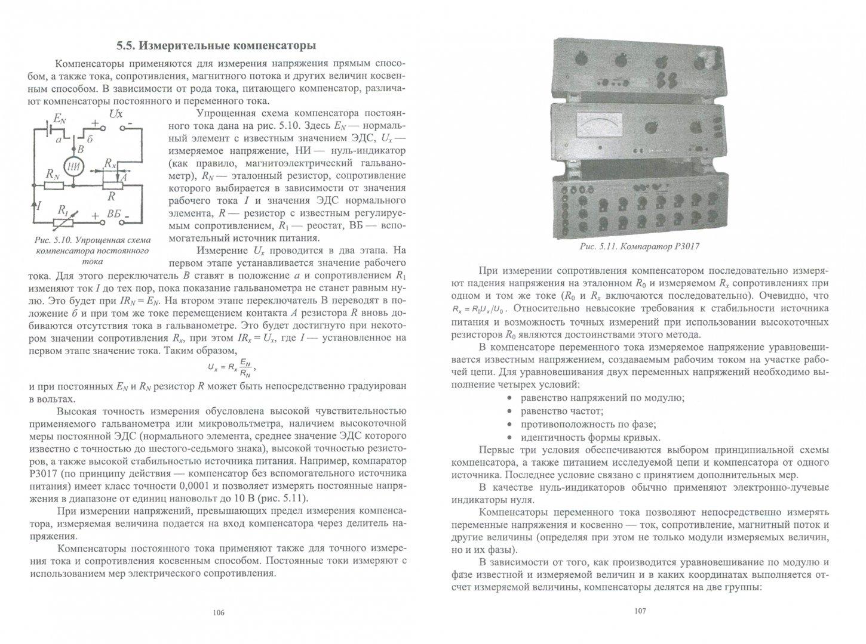 Глава 2.11. средства контроля, измерений и учета / правила птээп / библиотека / элек.ру
