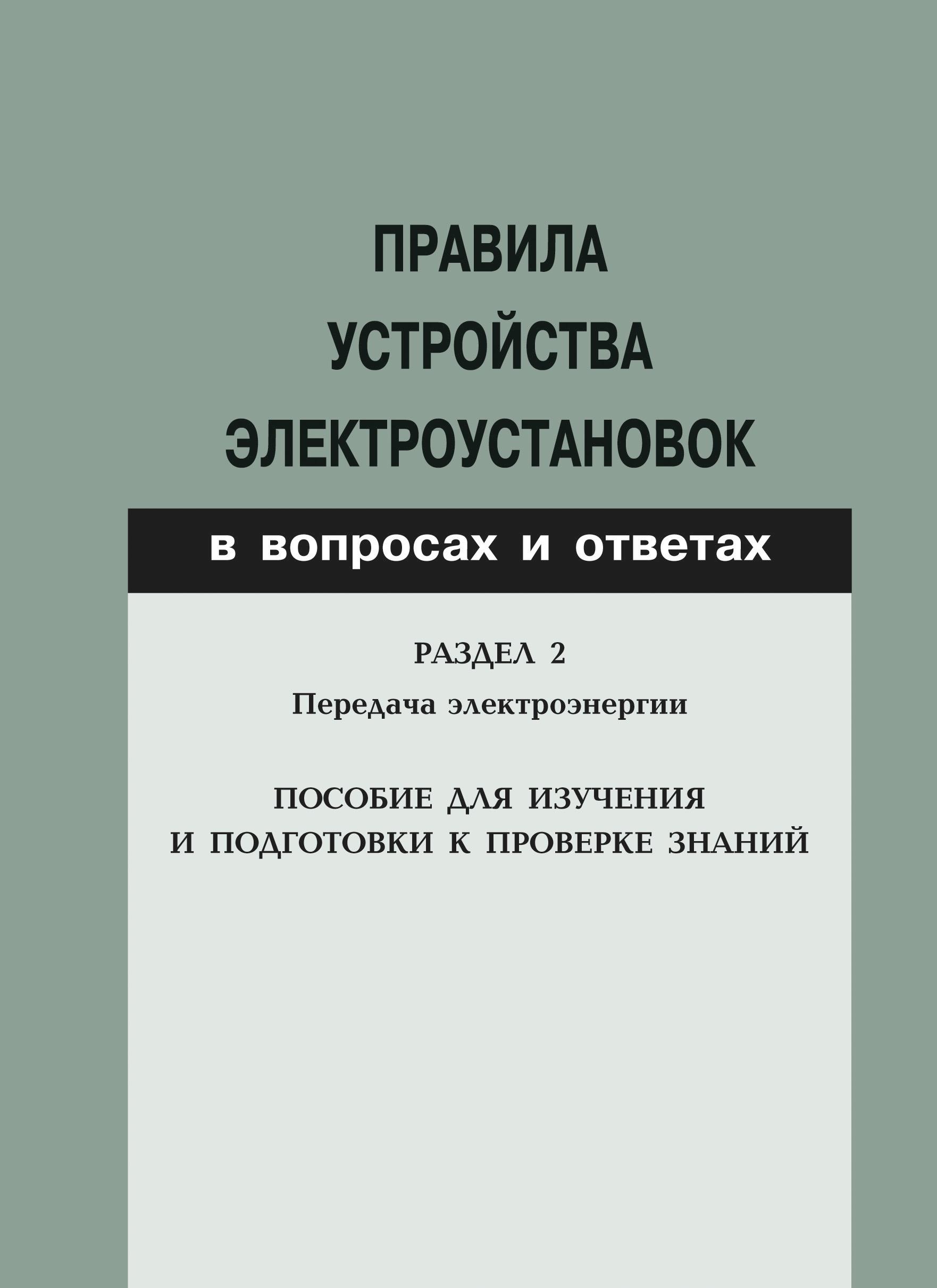 Область применения, определения / пуэ 7 / библиотека / элек.ру