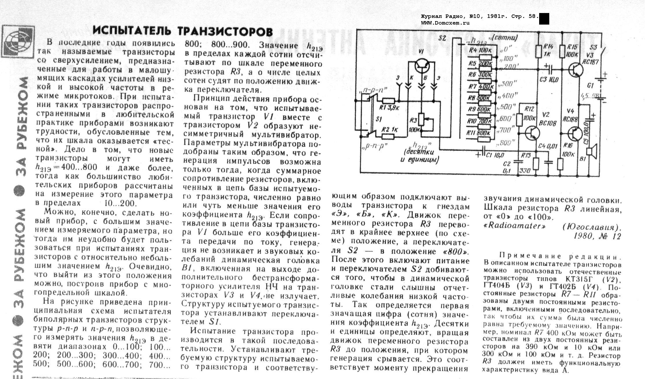 Полевые транзисторы — студопедия