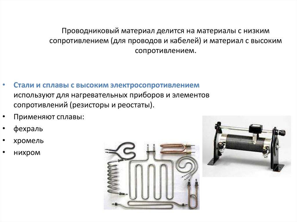Проводниковые материалы с большим удельным сопротивлением | электроматериаловедение | архивы | книги