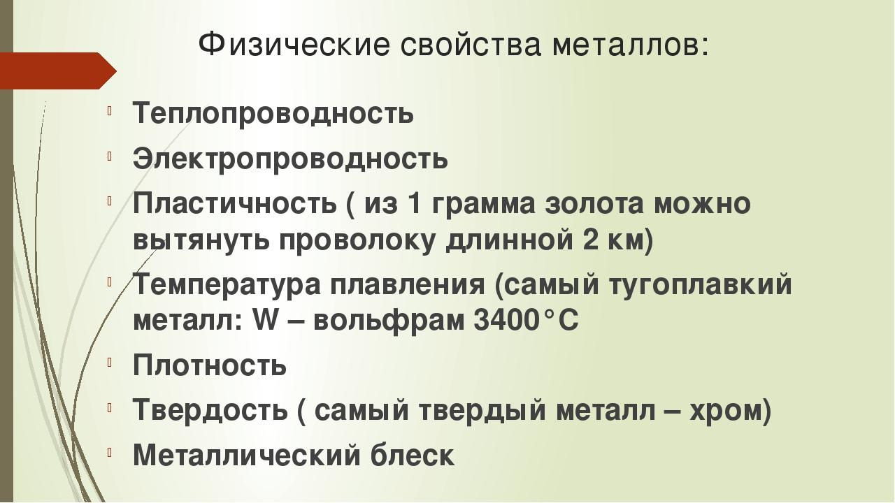 Какие бывают виды металлов и сплавов? - hi-news.ru