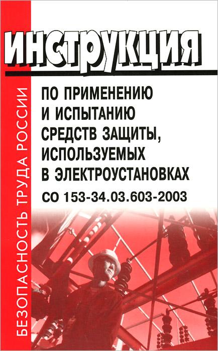 Скачать правила применения и испытания средств защиты, используемых в электроустановках
