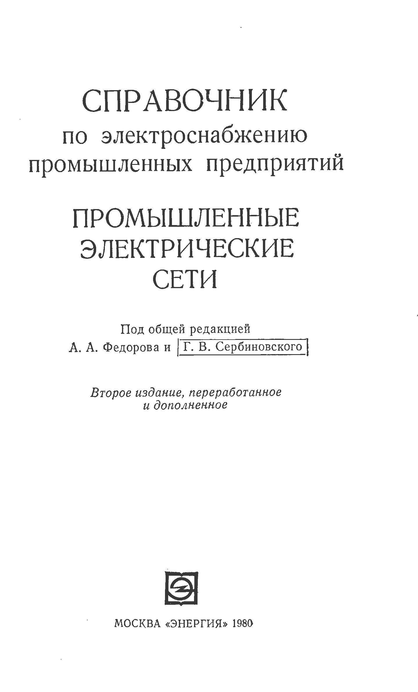 Е23-9 «вып. 9. шинопроводы и троллеи»
