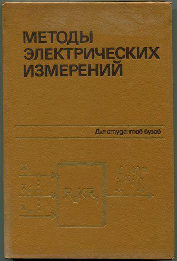 Глава 2.5. электродвигатели / правила птээп / библиотека / элек.ру