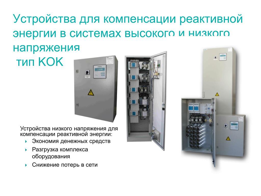 Контроллер реактивной мощности prophi