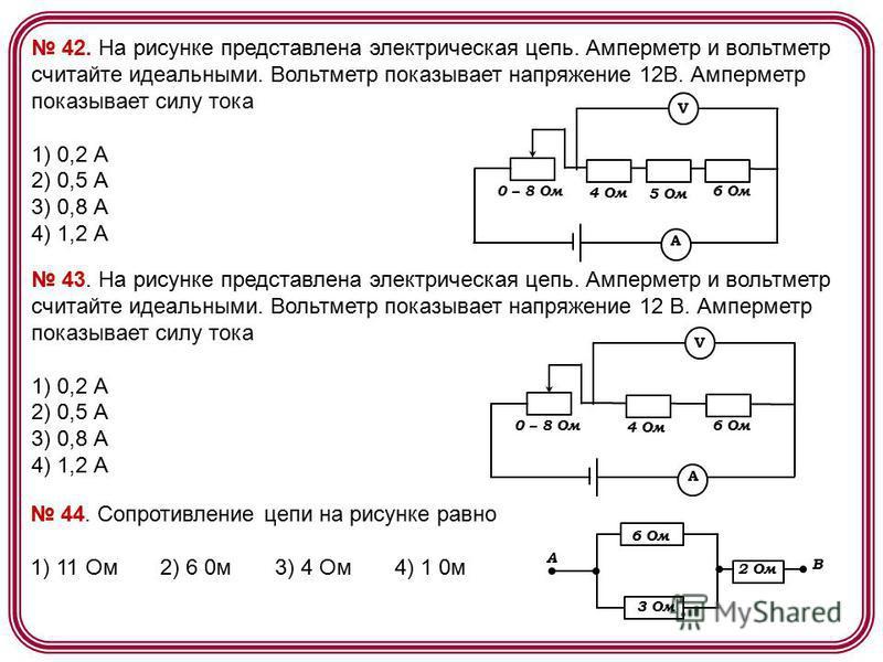 Подключение счетчика тока через трансформатор по схемам