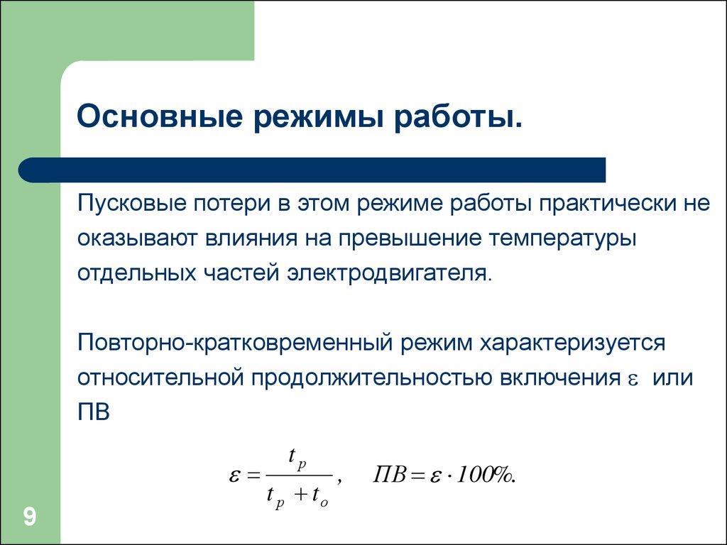 Типовые режимы работы электродвигателя :: справочная информация