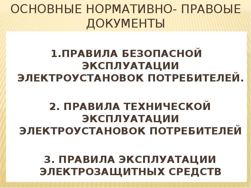 Птээс п.6.5.1-6.5.7