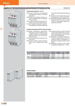 Защита от внутренних перенапряжений / пуэ 7 / библиотека / элек.ру