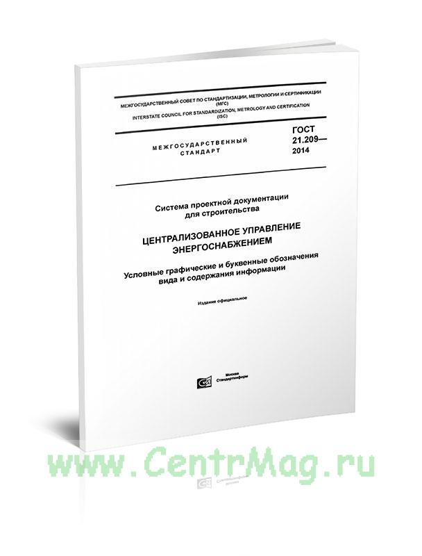 Гост 2.701-2008 «ескд. схемы. виды и типы. общие требования к выполнению»