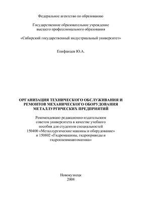 Распредустройства. сроки и объем ремонта распределительных устройств