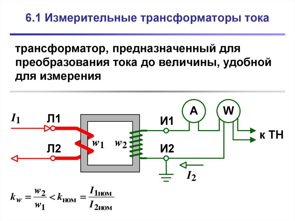 Принцип работы трансформатора напряжения