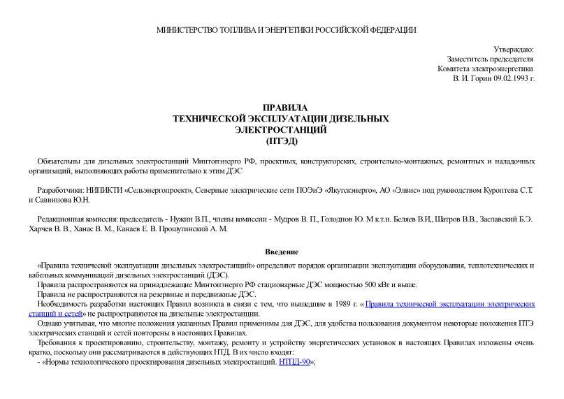 Техническое обслуживание дизель-генераторов, рекомендации по то дгу (дэс)