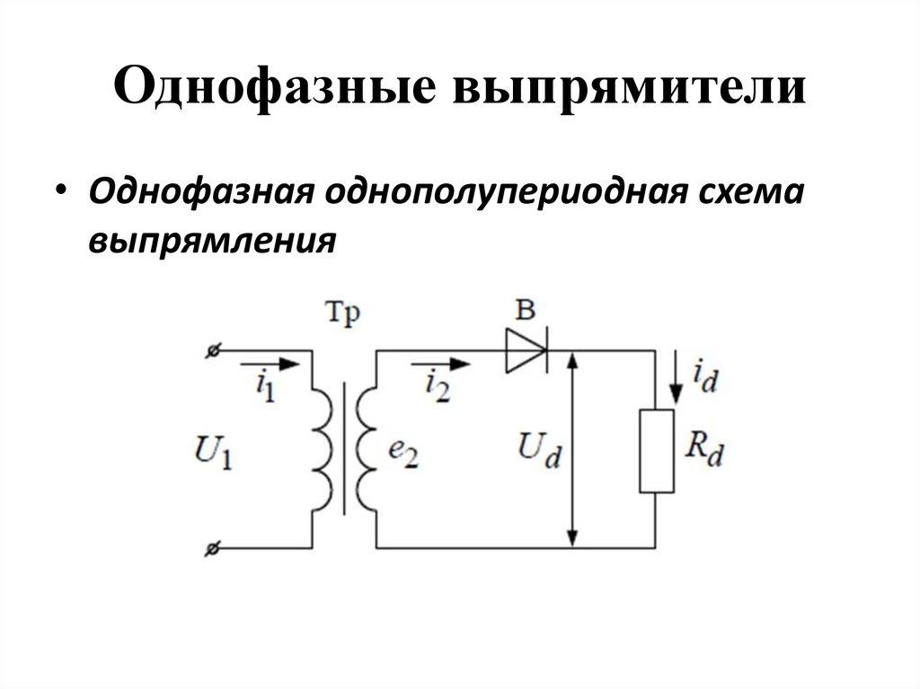 Однофазные выпрямители - схемы и принцип действия
