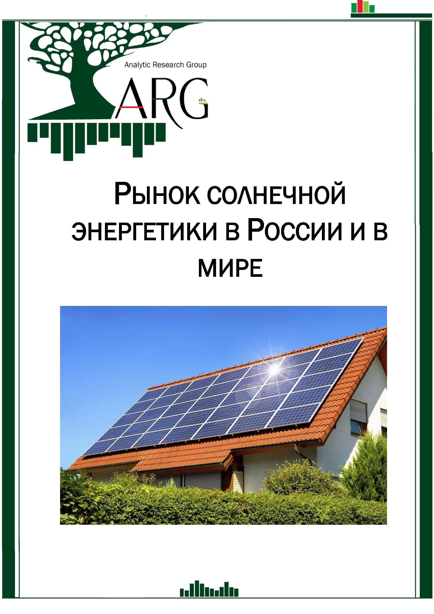 Экологические последствия развития солнечной энергетики