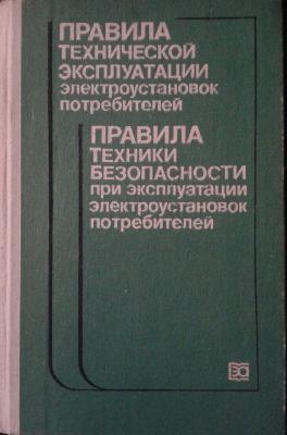 Птээп - глава 1.5 управление электрохозяйством, оперативное управление