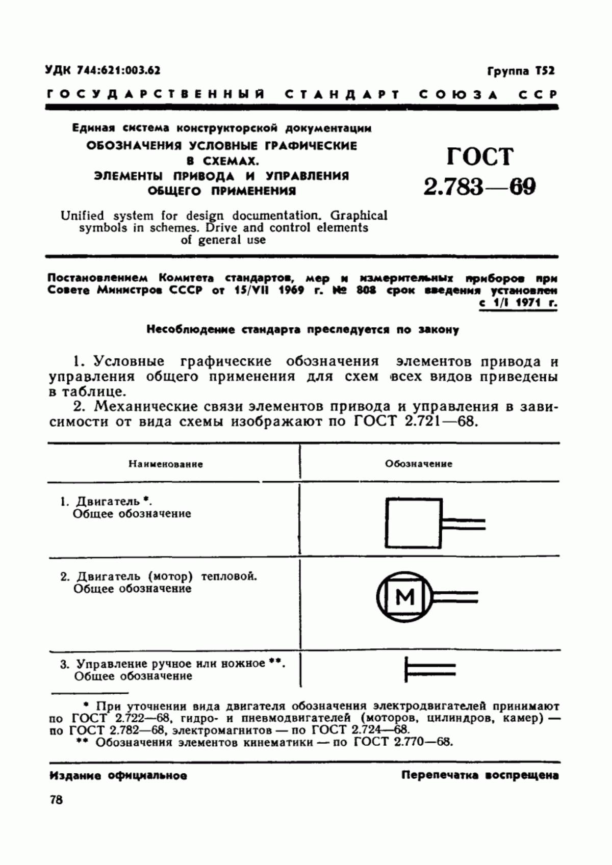 Схемы электронных логических элементов [1962 якубайтис э.а. - основы технической кибернетики]
