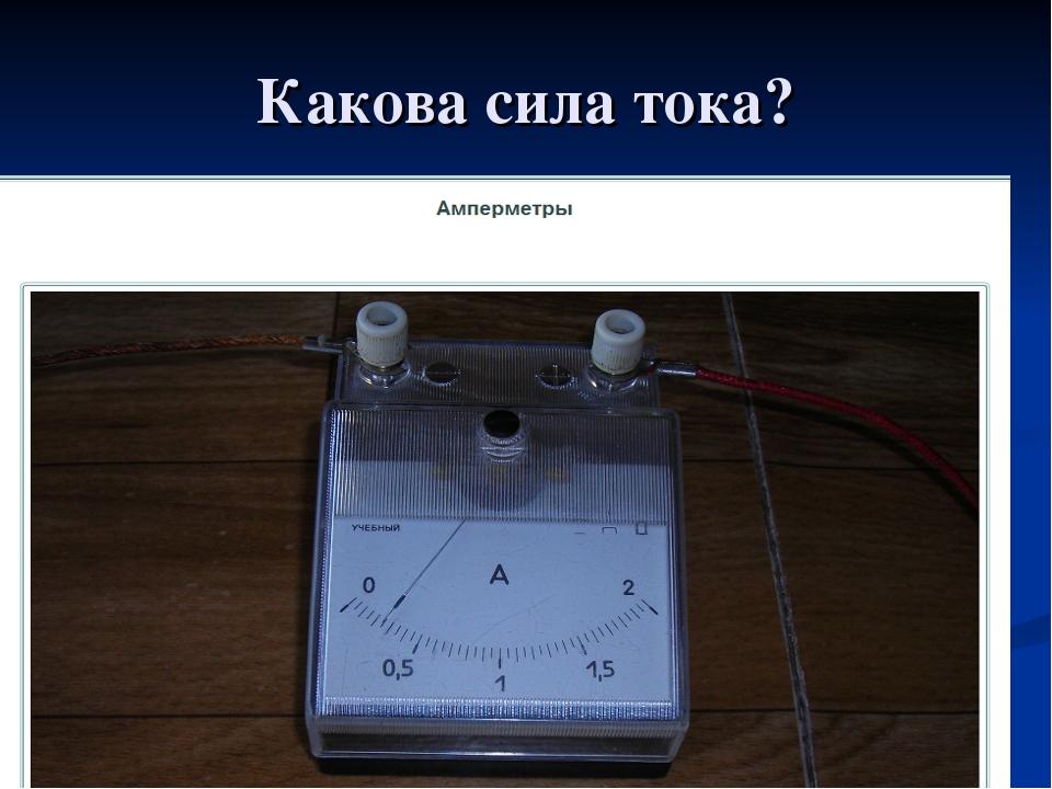Амперметр постоянного тока: устройство стрелочных и цифровых, электронных и аналоговых амперметров с шунтом и без него