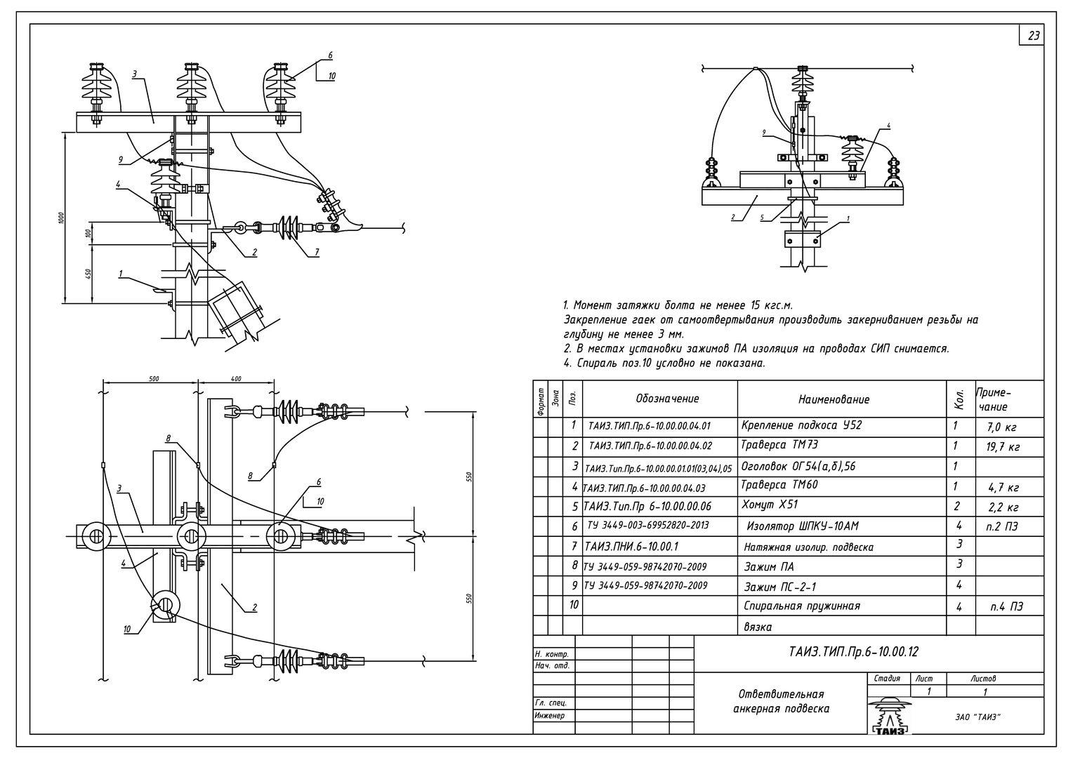 Глава 2.5. воздушные линии электропередачи напряжением выше 1 кв / пуэ 7 / библиотека / элек.ру