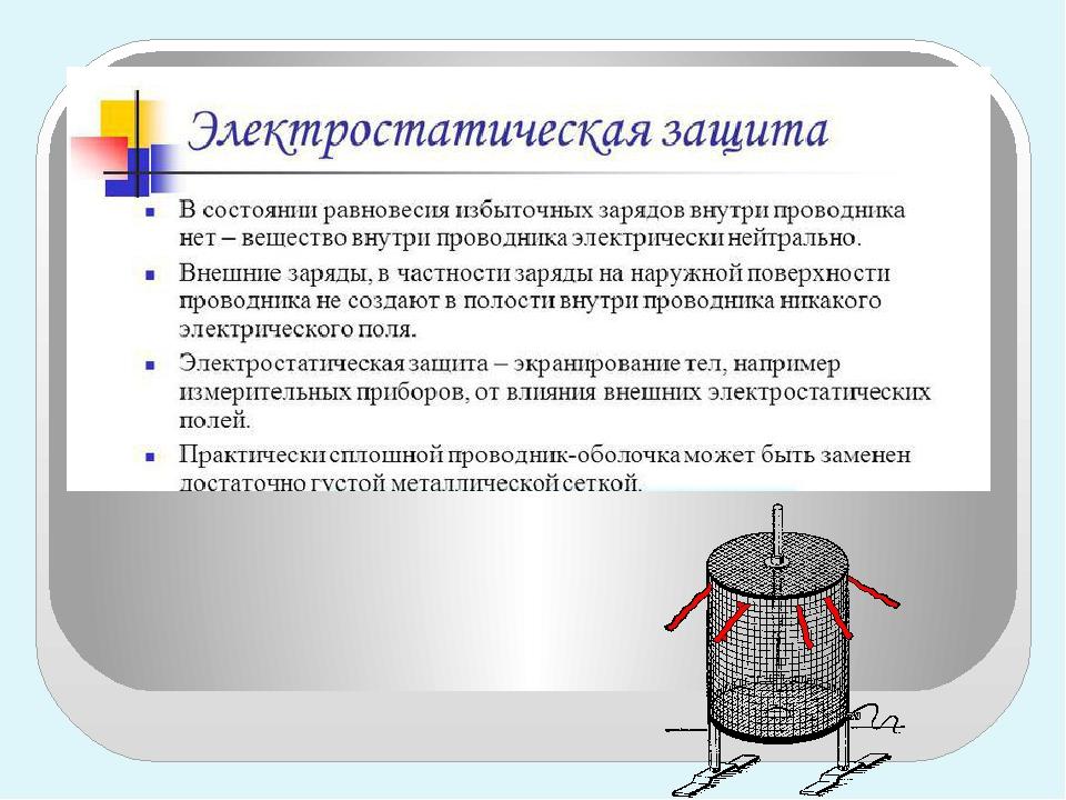 Защита от статического электричества дома и на производстве