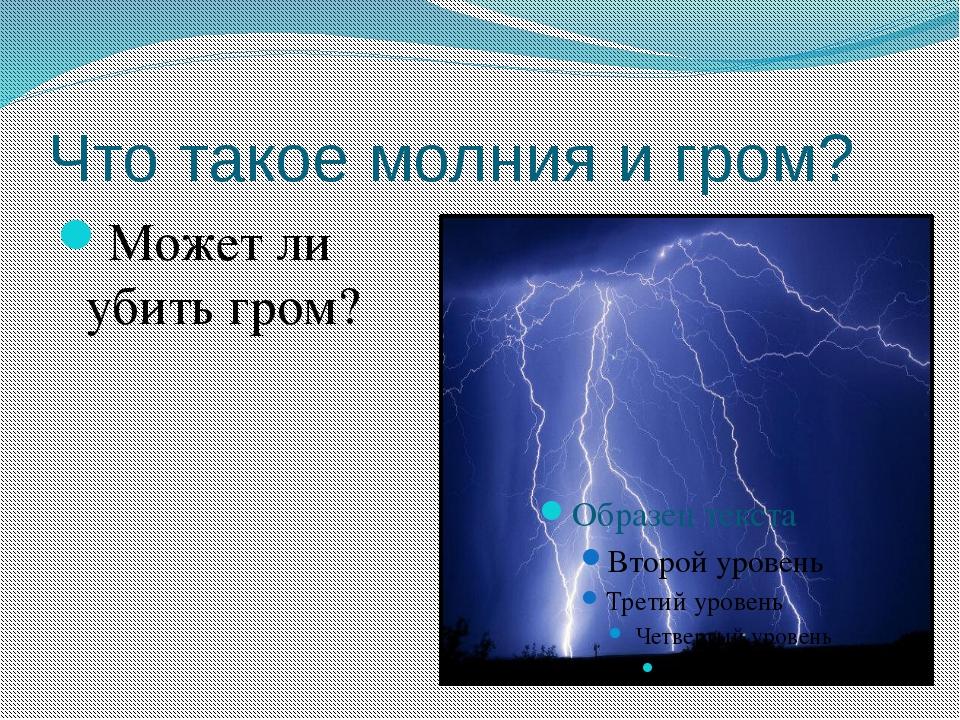 Молния (значения) — википедия. что такое молния (значения)