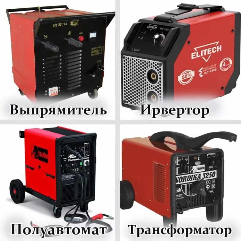 Разновидности сварочных аппаратов