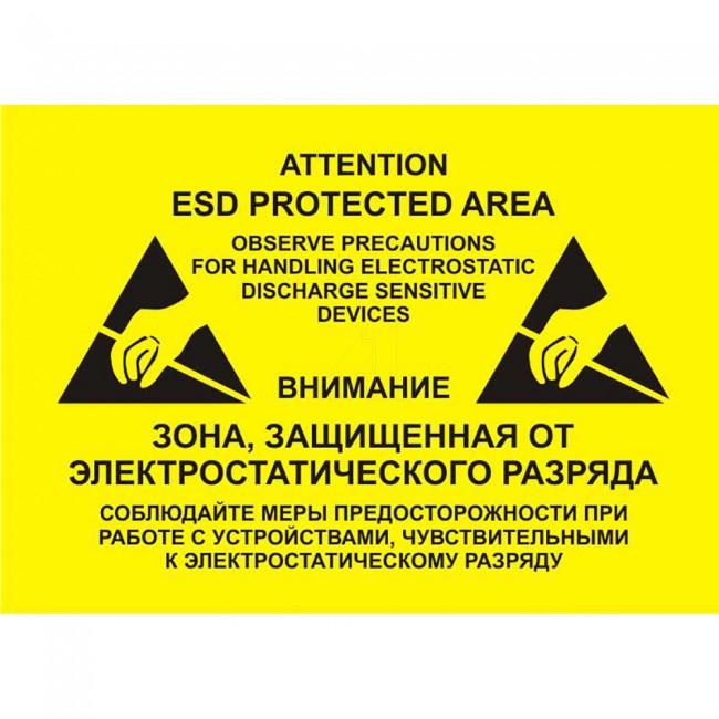 Средства и правила защиты от статического электричества