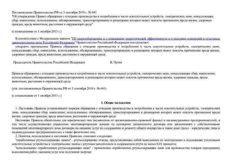 Постановление правительства рф от 03.09.2010 n 681 — редакция от 01.10.2013 — контур.норматив