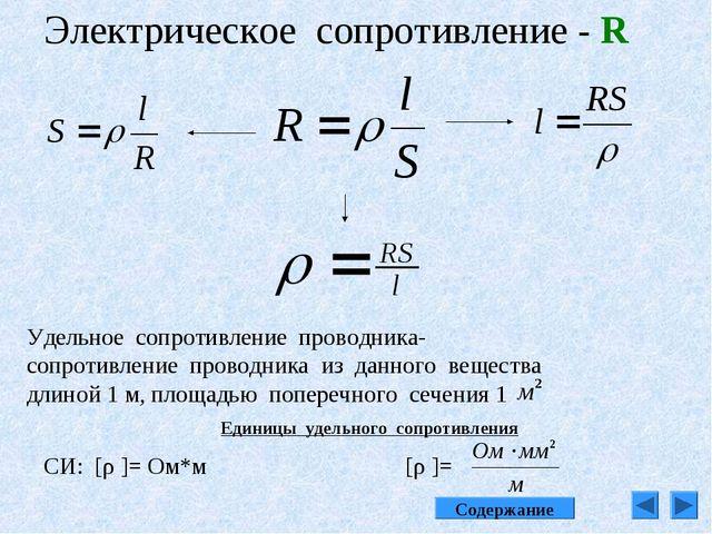 Что такое удельное электрическое сопротивление