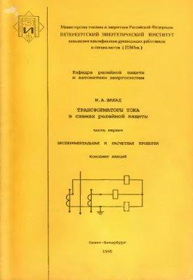 Измерительные трансформаторы тока в схемах релейной защиты и автоматики
