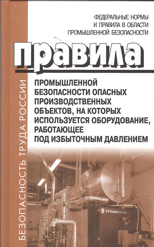 Защита электрооборудования