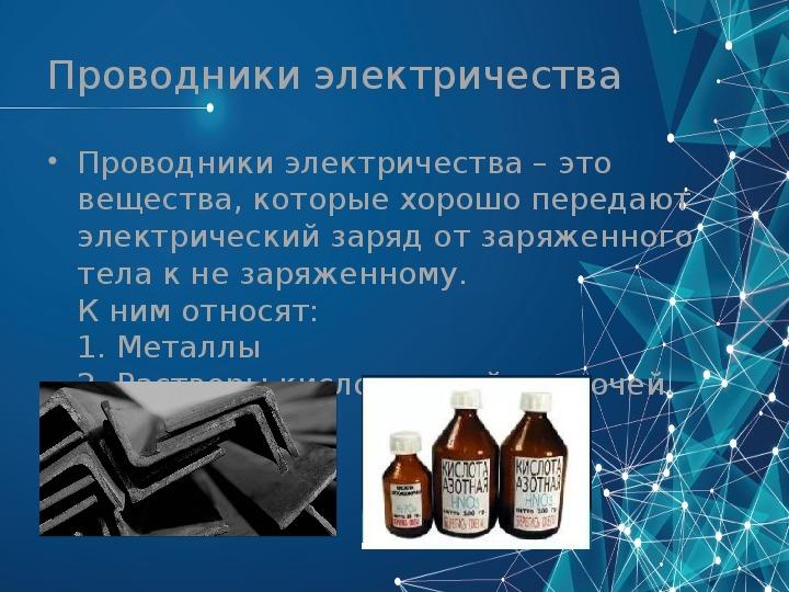 Проводники и непроводники электричества