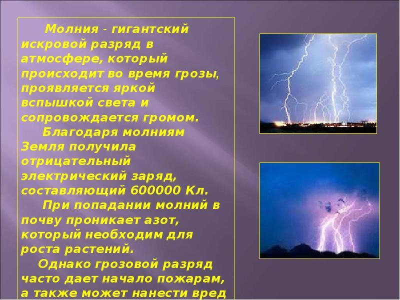 Молния – природа газового электричества