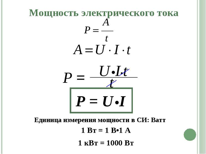 Расчетная и установленная мощность