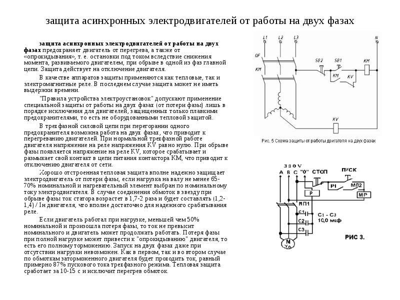 Защита электродвигателя автоматическим выключателем. практические расчеты