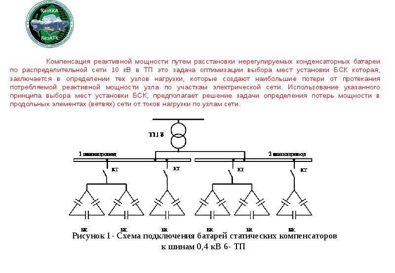 Продольная компенсация реактивной мощности - физический смысл и техническая реализация