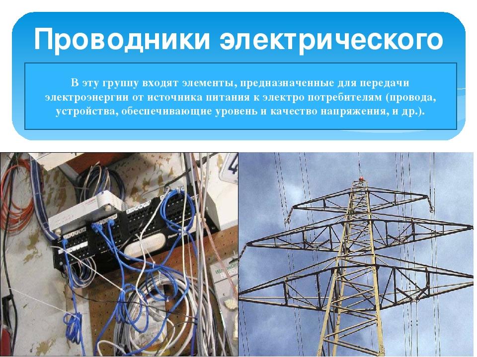 Проводники и непроводники электричества - электричество - комплексные работы - слесарное дело