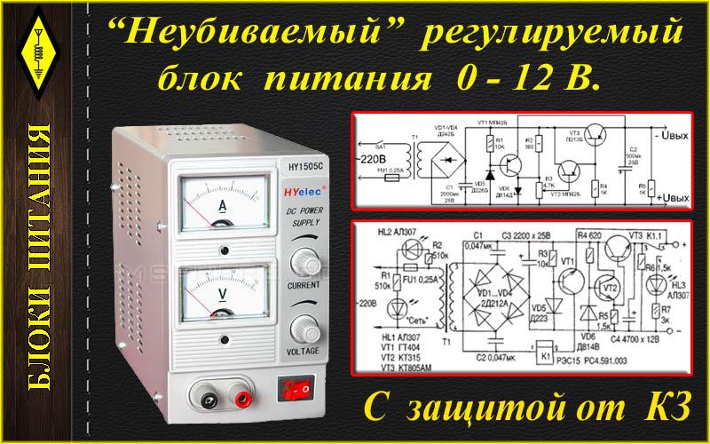 Какие электрические аппараты применяют для защиты электрических сетей от токов короткого замыкания и перегрузки? | техническая библиотека lib.qrz.ru