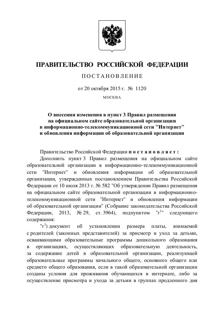 Гост р 55965-2014 лифты. общие требования к модернизации находящихся в эксплуатации лифтов, гост р от 06 марта 2014 года №55965-2014