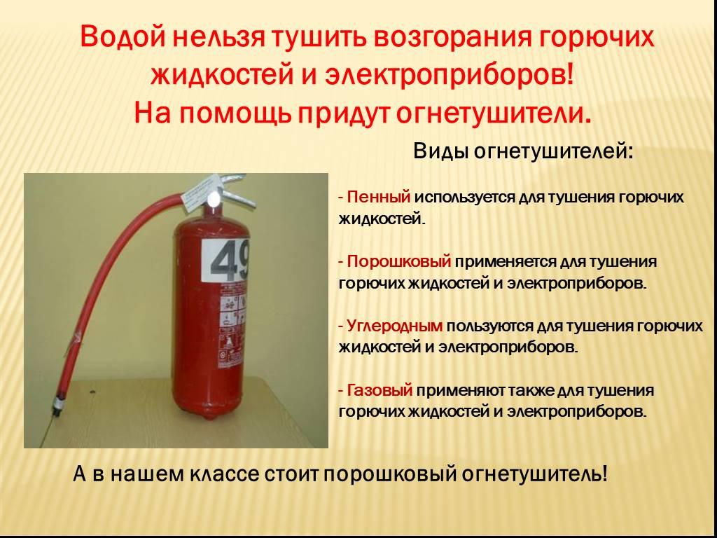 Последовательность действий при использовании огнетушителя