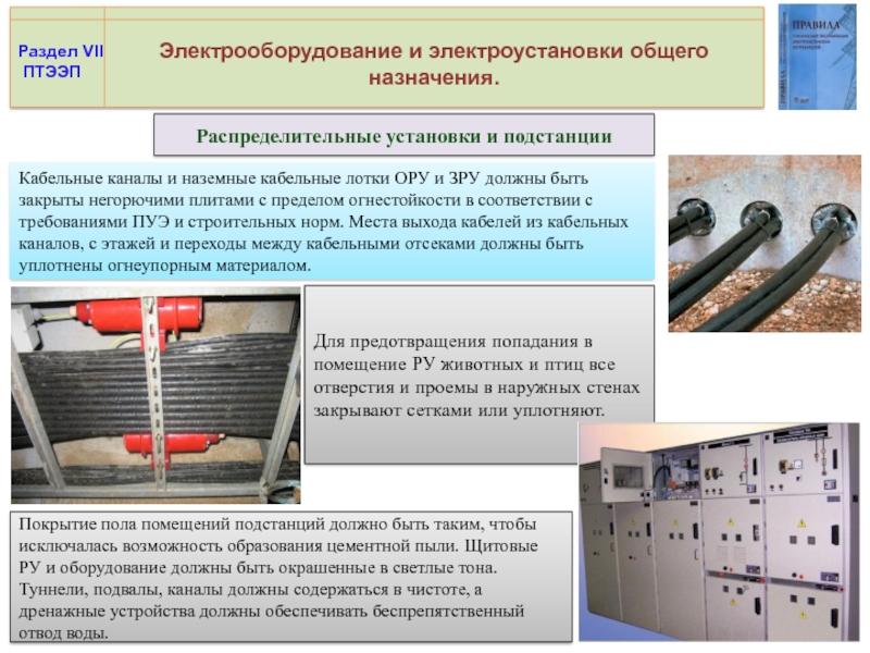 Установка распределительных устройств  в электропомещениях / пуэ 7 / библиотека / элек.ру