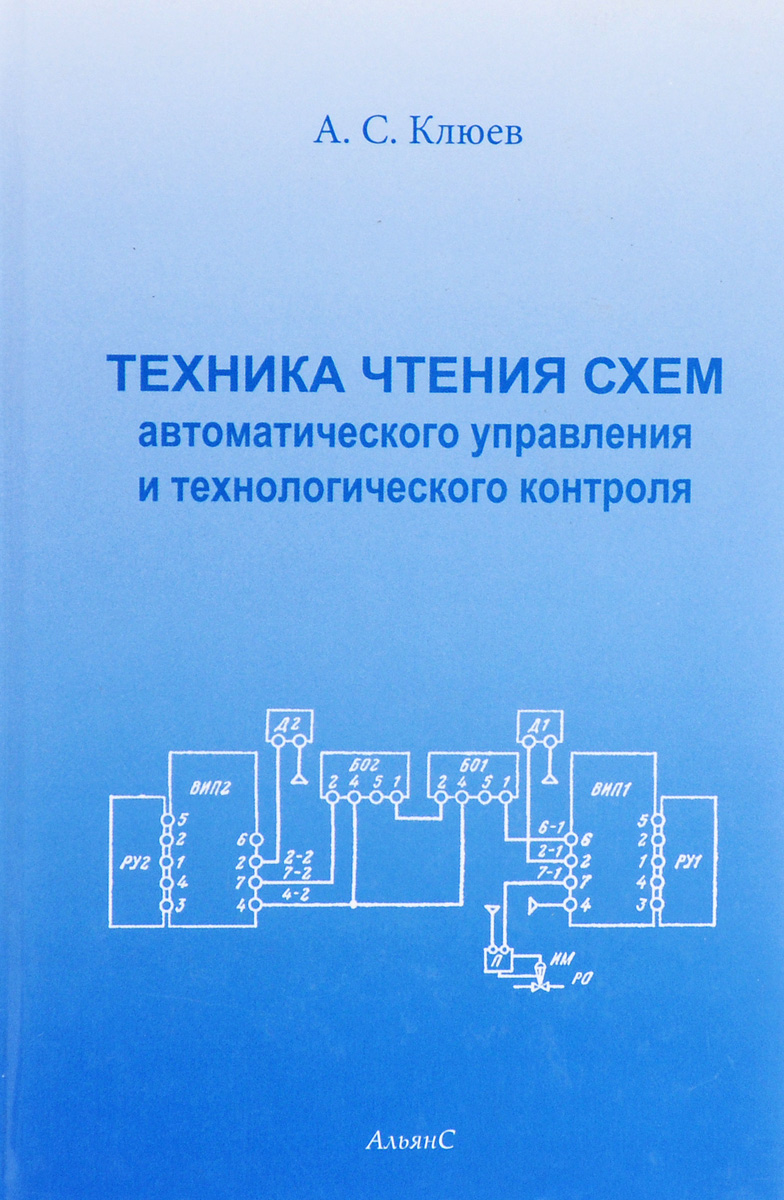 Системы автоматизации и управления зданиями (саиуз)