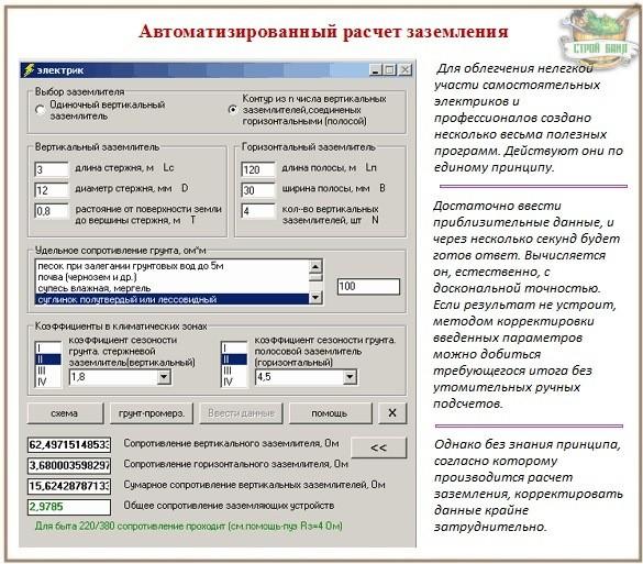 Удельное электрическое сопротивление — википедия переиздание // wiki 2