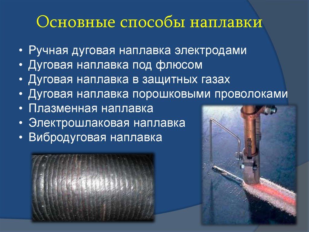 Сущность и применение пайки металлов