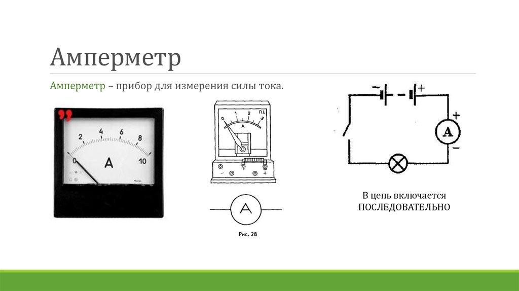 Как подключить амперметр через трансформатор тока