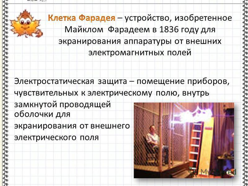 Гост р 53734.5.1-2009 (мэк 61340-5-1:2007) электростатика. защита электронных устройств от электростатических явлений. общие требования, гост р от 15 декабря 2009 года №53734.5.1-2009